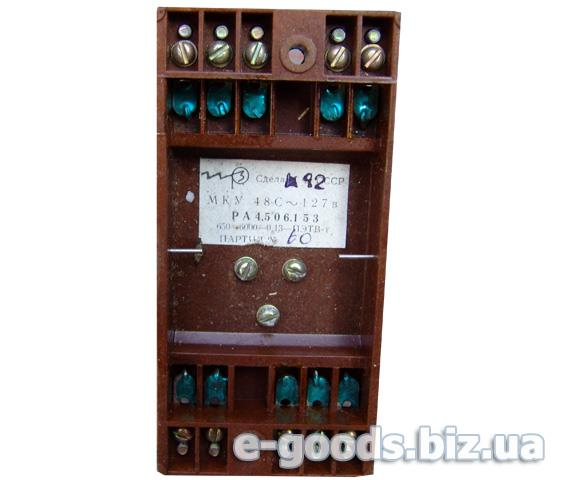 Електромагнітне реле МКУ48-С~127В
