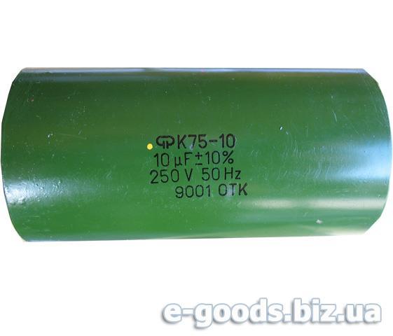 Конденсатор К75-10 250В, 10мкф