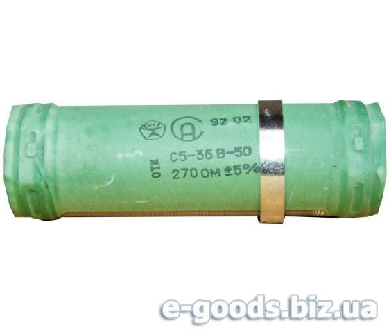 Резистор С5-36В-50 270Ом