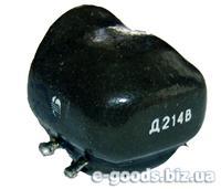 Д214В - дросель