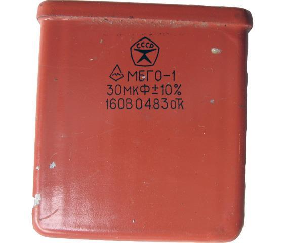 Конденсатор МБГО-1 160В, 30мкф
