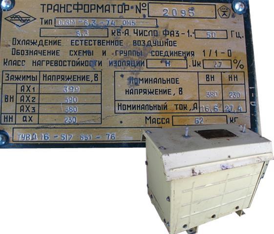 Трансформатор ОСЗМ-6,3-74 ОМ5