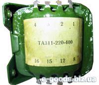 ТА311-220-400 - трансформатор