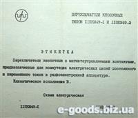 Перемикач кнопковий ІІПКМ 49-21В