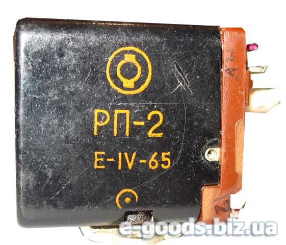 Реле РП-2