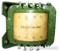 ТА100-220-400 - трансформатор