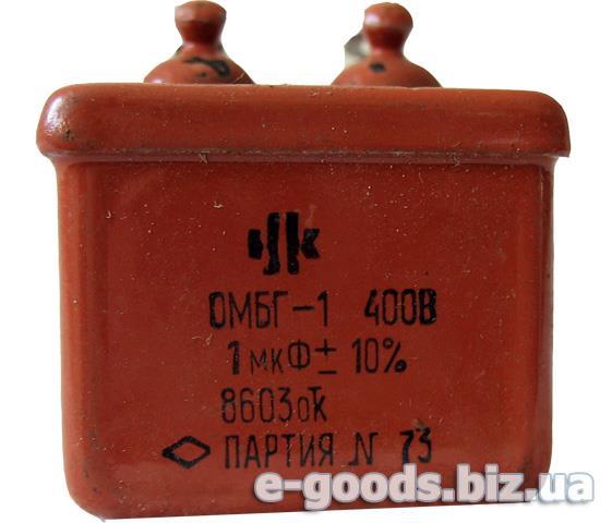 Конденсатор ОМБГ-1, 400В, 1мкф