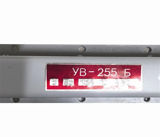 Лампа УВ-255Б