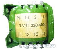 ТАН4-220-400 - трансформатор