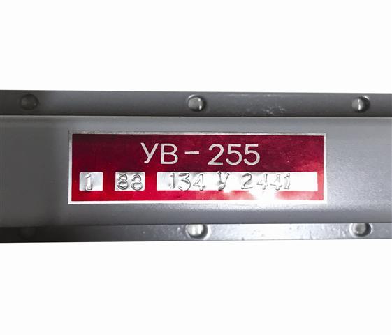 Лампа УВ-255