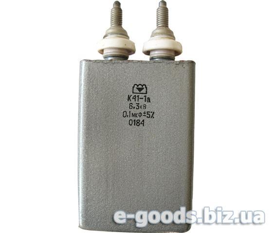 Конденсатор К41-1а, 6.3кВ, 0.1мкф