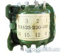 ТА125-220-400 - трансформатор