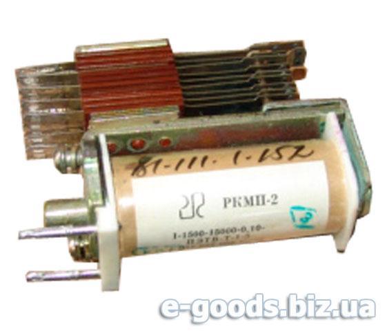 Реле РКМП-2