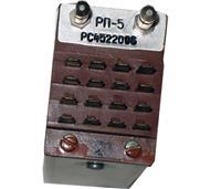 РП-5 РС4522006 - реле