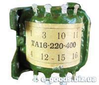 ТА16-220-400 - трансформатор