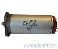 ДГ-2ТА - электродвигатель