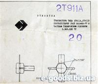 Транзистор кремнійовий 2Т911А