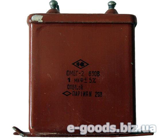 Конденсатор ОМБГ-2, 630В, 1мкф