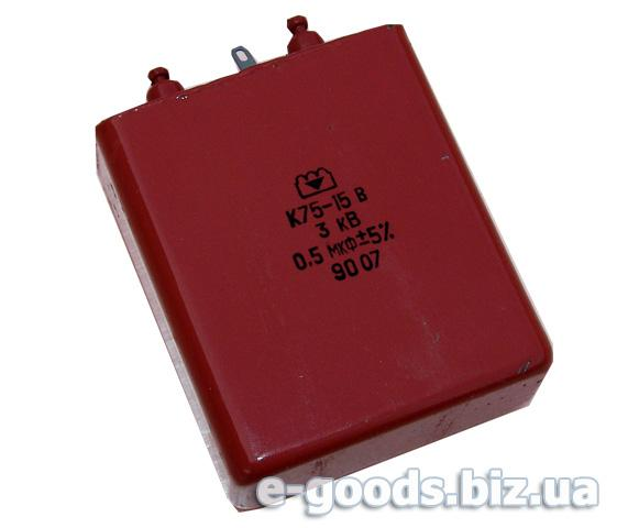 Конденсатор К75-15В 3кВ, 0,5мкф