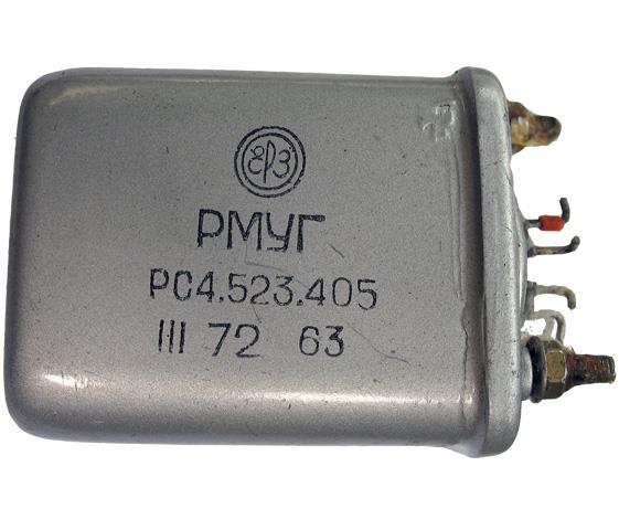 Реле електромагнітне РМУГ РС 4.523.405