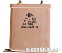 МБГО 300В, 10мкф - конденсатор