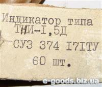 Індикатор ТНИ-1,5Д