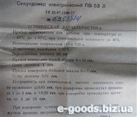 Секундомір електричний ПВ-53Л
