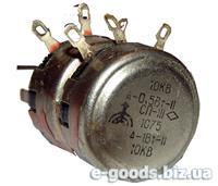 СП ІІІ-(А 0,5Вт, 10КВ)-(А 1Вт-10КВ) - резистор змінний подвійний