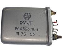 РМУГ РС 4.523.405 - реле електромагнитное