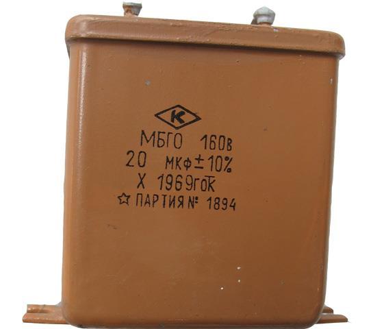 Конденсатор МБГО 160В, 20мкф