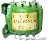ТА11-220-400 - трансформатор