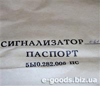 Сигналізатор 061 +65С