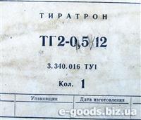 Тиратрон ТГ2-0,5/12