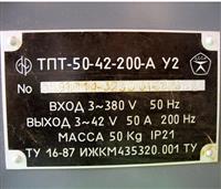 ТПТ-50-42-200-А У2 - трансформатор