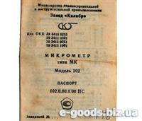 Мікрометр МК102 (25-50мм)