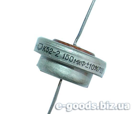 Конденсатор танталовий К52-2 150мкФ 70В